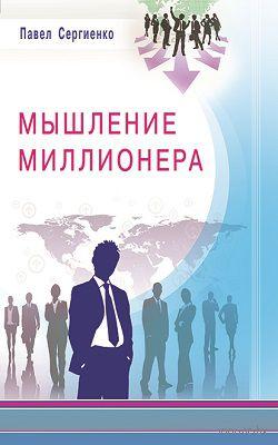 Мышление миллионера. Павел Сергиенко