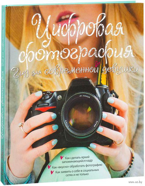 Цифровая фотография. Гид для современной девушки. Лорна Ябсли