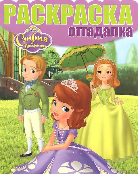 София Прекрасная. Раскраска-отгадалка