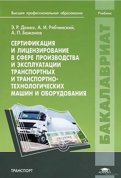 Сертификация и лицензирование в сфере производства и эксплуатации транспортных и транспортно-технологических машин и оборудования — фото, картинка