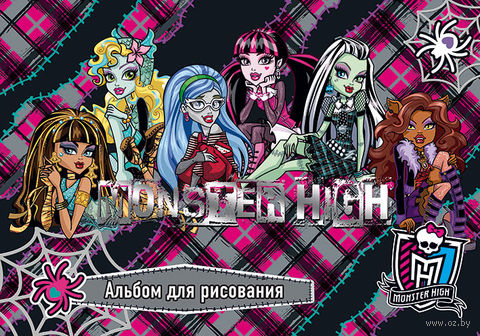 """Альбом для рисования """"Monster High"""" (А4; 20 листов) — фото, картинка"""