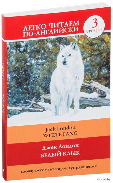 White Fang. Уровень 3. Джек Лондон