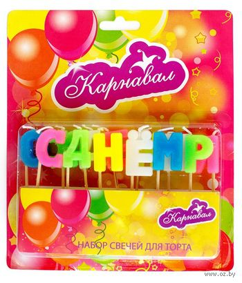 """Набор свечей для торта """"С днем рождения"""" (13 шт.) — фото, картинка"""