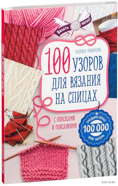 100 узоров для вязания на спицах — фото, картинка
