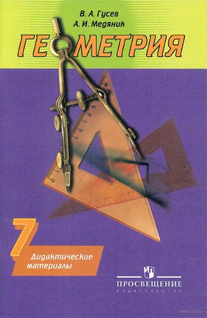 Геометрия. 7 класс. Дидактические материалы — фото, картинка