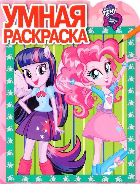 Мой маленький пони. Девочки из Эквестрии. Умная раскраска (розовая) — фото, картинка