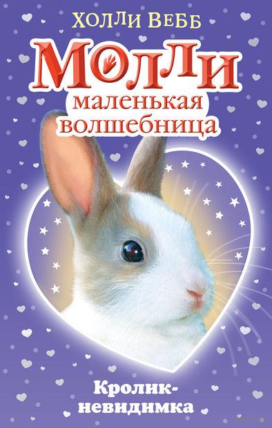 Кролик-невидимка — фото, картинка
