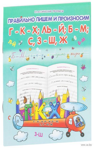 Правильно пишем и произносим Г - К - Х; Ль - Й; Б - М; С, З - Ш, Ж