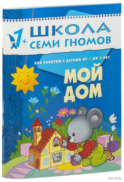 Мой дом. Для занятий с детьми от 1 до 2 лет. Дарья Денисова
