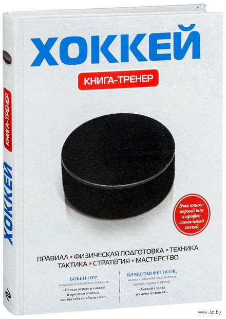 Хоккей. Книга-тренер. Оксана Усольцева