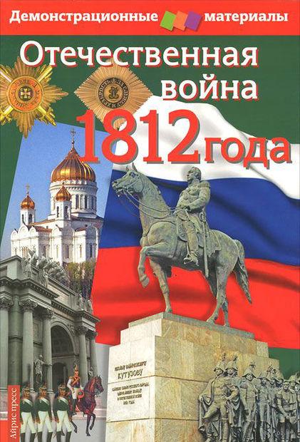 Отечественная война 1812 года. Демонстрационный материал — фото, картинка