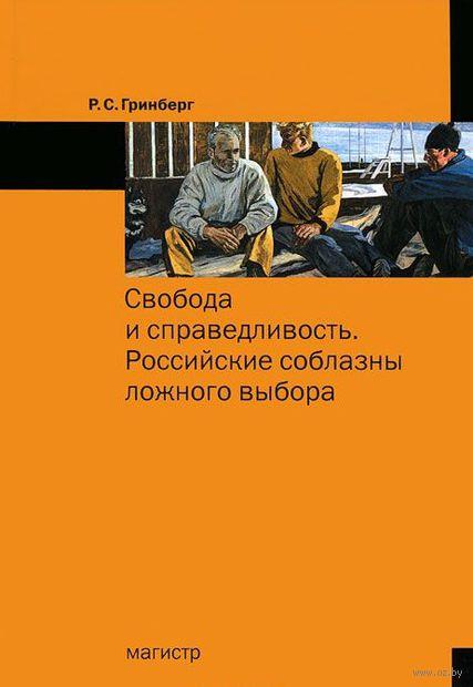Свобода и справедливость. Российские соблазны ложного выбора. Руслан Гринберг