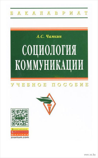 Социология коммуникации. Анвар Чамкин