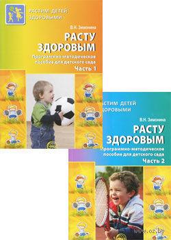 Расту здоровым. Программно-методическое пособие для детского сада (в двух частях). Валентина Зимонина