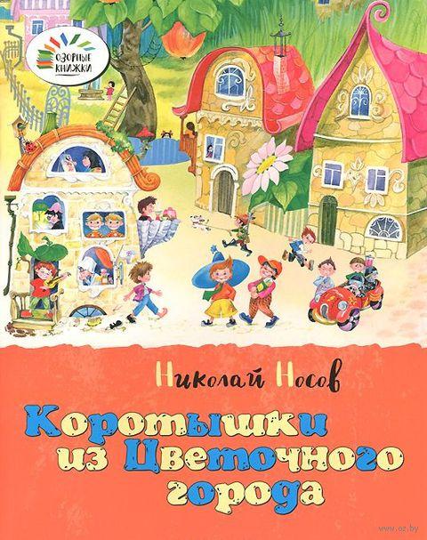 Коротышки из Цветочного города. Николай Носов