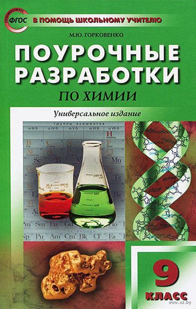 Химия. 9 класс.  Поурочные разработки по химии. Марина Горковенко
