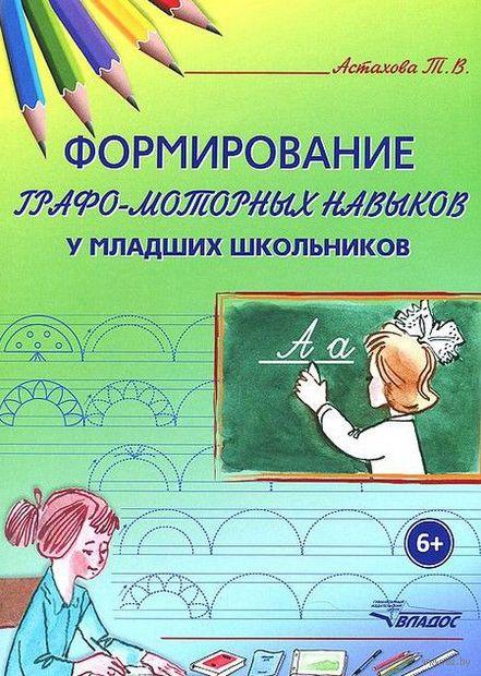 Формирование графо-моторных навыков у младших школьников. Татьяна Астахова