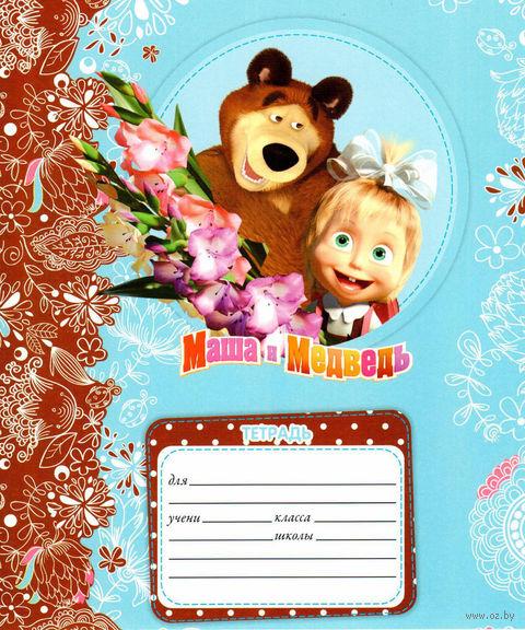 """Тетрадь в клетку """"Маша и Медведь 2"""" (12 листов) — фото, картинка"""