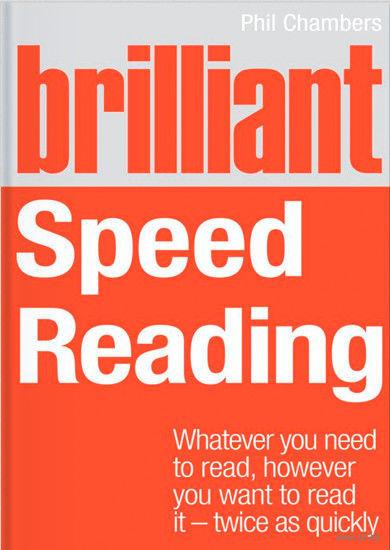 Чтение на полной мощности. Читайте любые тексты в два раза быстрее. Фил Чамберс