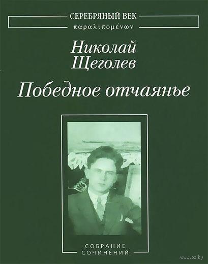 Победное отчаянье. Николай Щеглов
