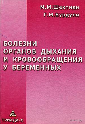 Болезни органов дыхания и кровообращения у беременных. Георгий Бурдули, Май Шехман