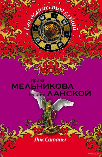 Лик Сатаны (м). Ирина Мельникова, Георгий Ланской