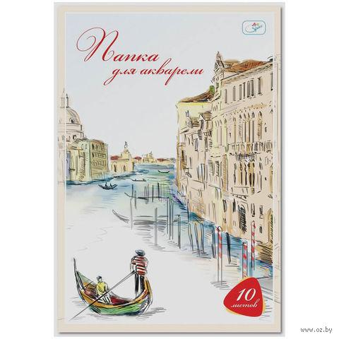 """Папка для акварели """"Венеция"""" (А4; 10 листов)"""