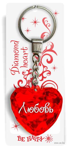 """Брелок диамантовое сердце """"Любовь"""""""