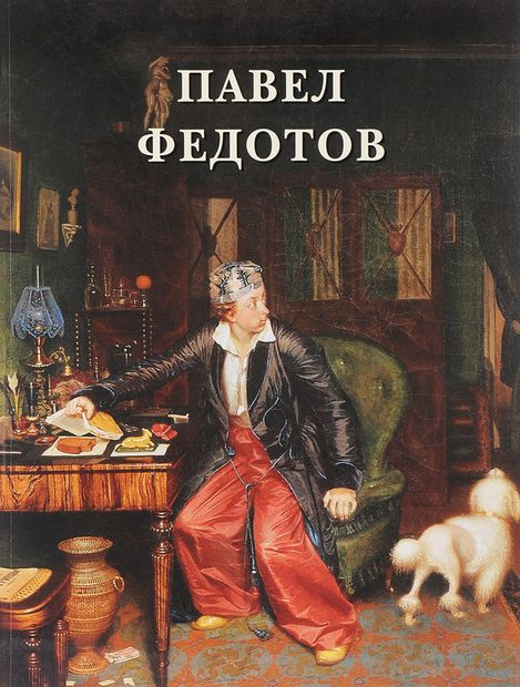 Павел Федотов — фото, картинка