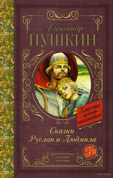 Сказки. Руслан и Людмила — фото, картинка