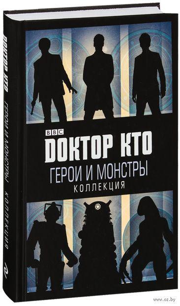 Доктор Кто. Герои и монстры — фото, картинка