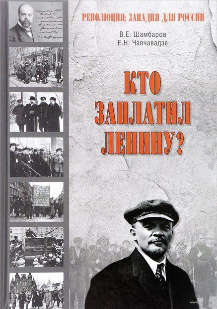 Кто заплатил Ленину? — фото, картинка