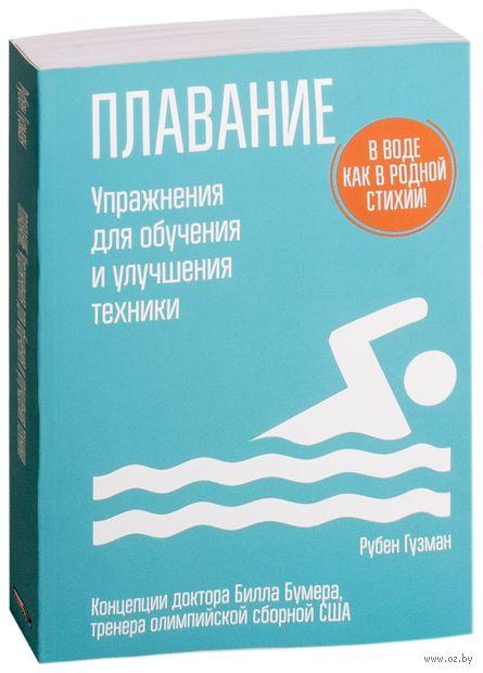 Плавание. Упражнения для обучения и улучшения техники — фото, картинка