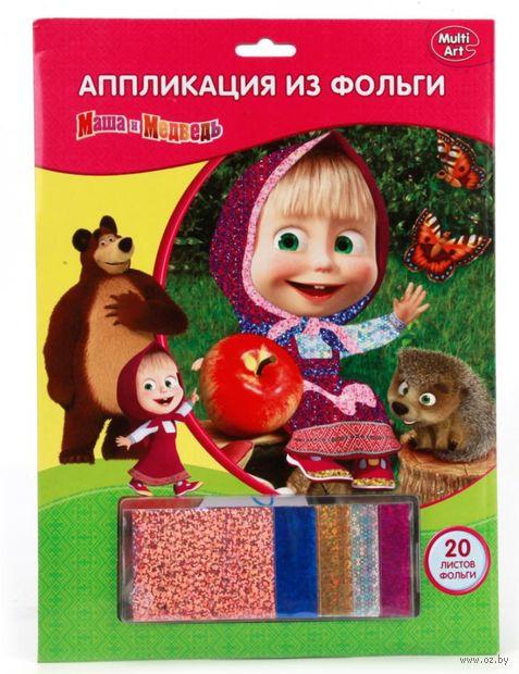 """Аппликация из фольги """"Маша и Медведь"""" — фото, картинка"""