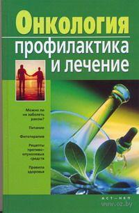 Онкология. Профилактика и лечение (м). Надежда Новикова