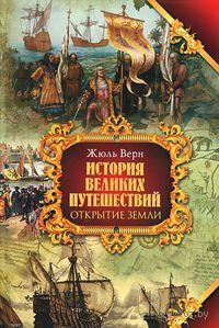 История великих путешествий. В 3 книгах. Книга 1. Открытие земли. Жюль Верн