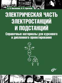 Электрическая часть электростанций и подстанций. Справочные материалы для курсового и дипломного проектирования. Б. Неклепаев