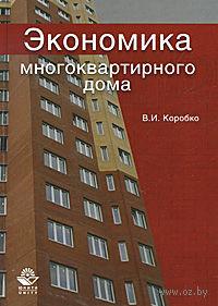 Экономика многоквартирного дома. Владимир Коробко