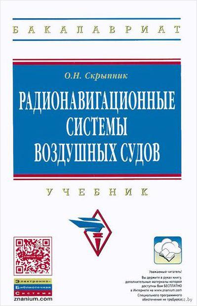Радионавигационные системы воздушных судов. Олег Скрыпник