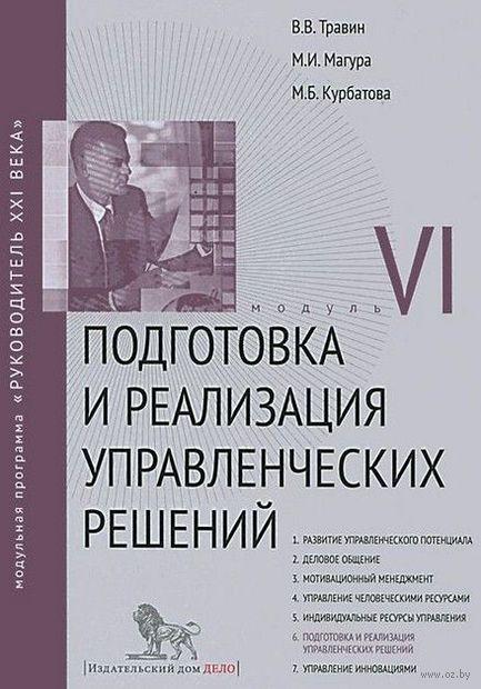 Подготовка и реализация управленческих решений. Модуль 6. М. Курбатова, М. Магура, Виктор Травин