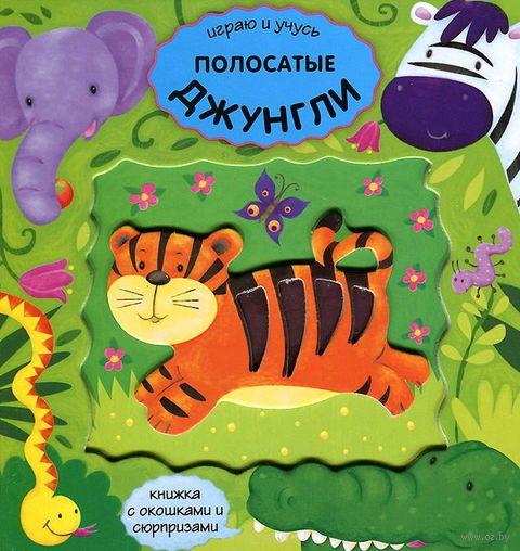 Полосатые джунгли. Книжка-игрушка. А. Михайлова