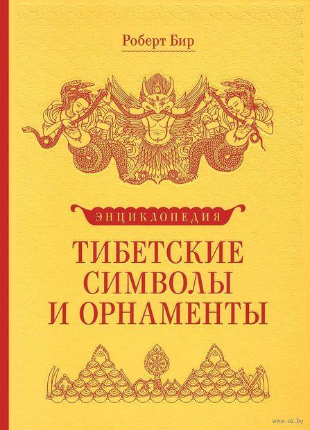 Тибетские символы и орнаменты. Энциклопедия. Роберт Бир