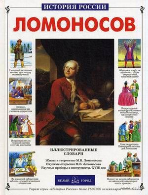 Ломоносов. Иллюстрированные словари. Сергей Перевезенцев