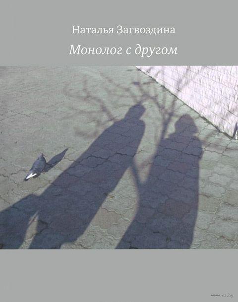 Монолог с другом — фото, картинка
