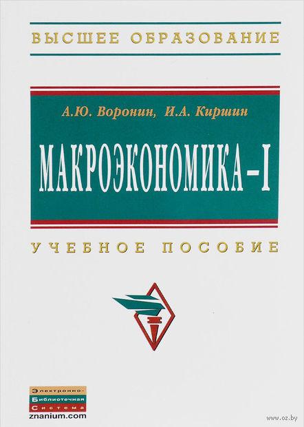 Макроэкономика - I. Александр Воронин, И. Киршин