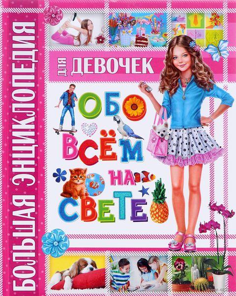Большая энциклопедия для девочек обо всем на свете — фото, картинка