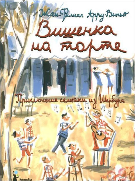 Вишенка на торте. Приключения семейки из Шербура (м). Жан-Филипп Арру-Виньо