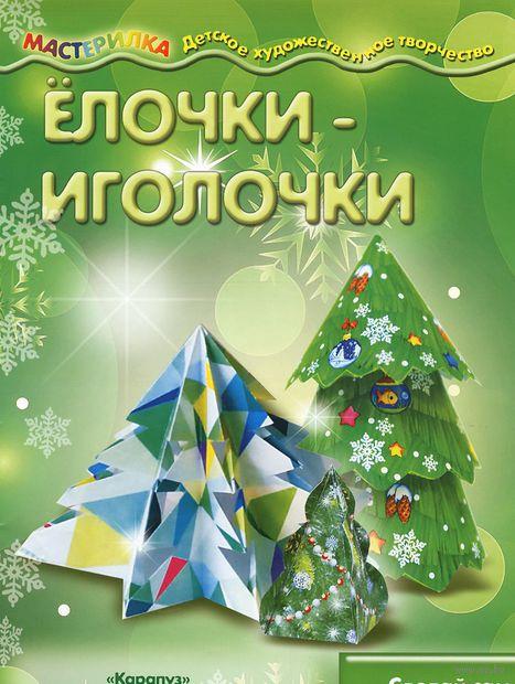 Елочки-иголочки. Сергей Савушкин