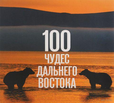 100 чудес Дальнего Востока — фото, картинка