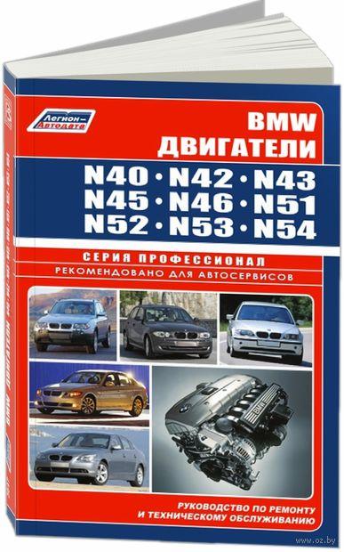 BMW двигатели N40, N42, N43, N45, N46, N51, N52, N53, N54. Руководство по ремонту и техническому обслуживанию